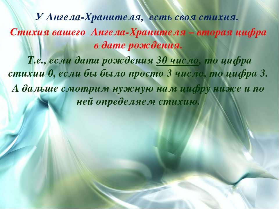 У Ангела-Хранителя, есть своя стихия. Стихия вашего Ангела-Хранителя – вторая...