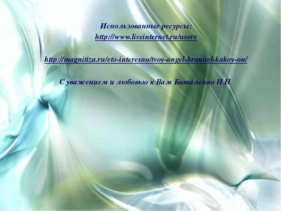 Использованные ресурсы: http://www.liveinternet.ru/users http://magnitiza.ru/...