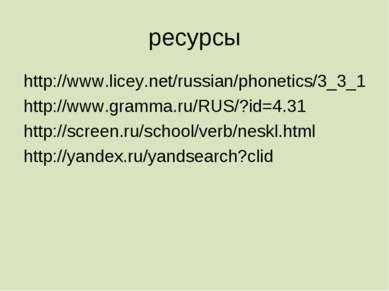 ресурсы http://www.licey.net/russian/phonetics/3_3_1 http://www.gramma.ru/RUS...