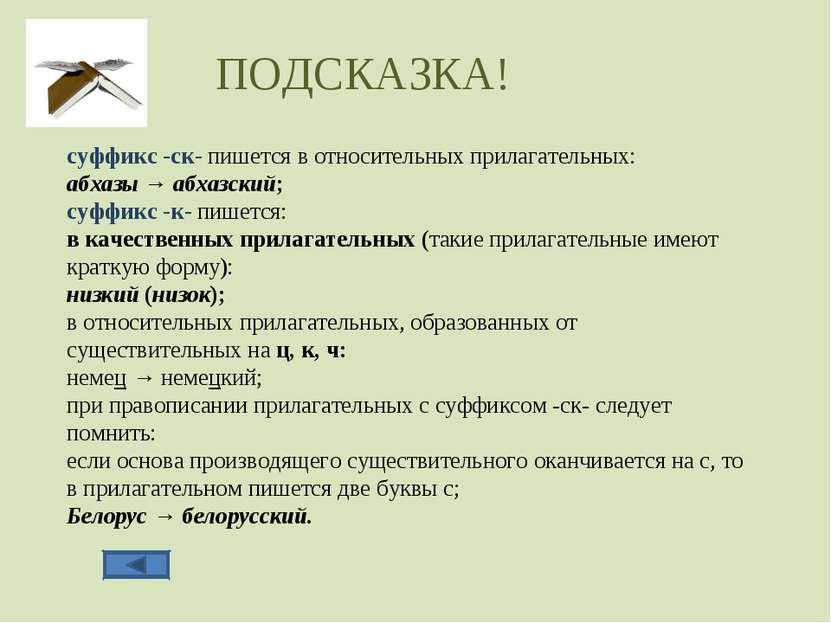 суффикс -ск- пишется в относительных прилагательных: абхазы → абхазский; суфф...