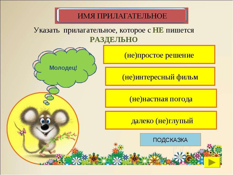 (не)простое решение Указать прилагательное, которое с НЕ пишется РАЗДЕЛЬНО (н...