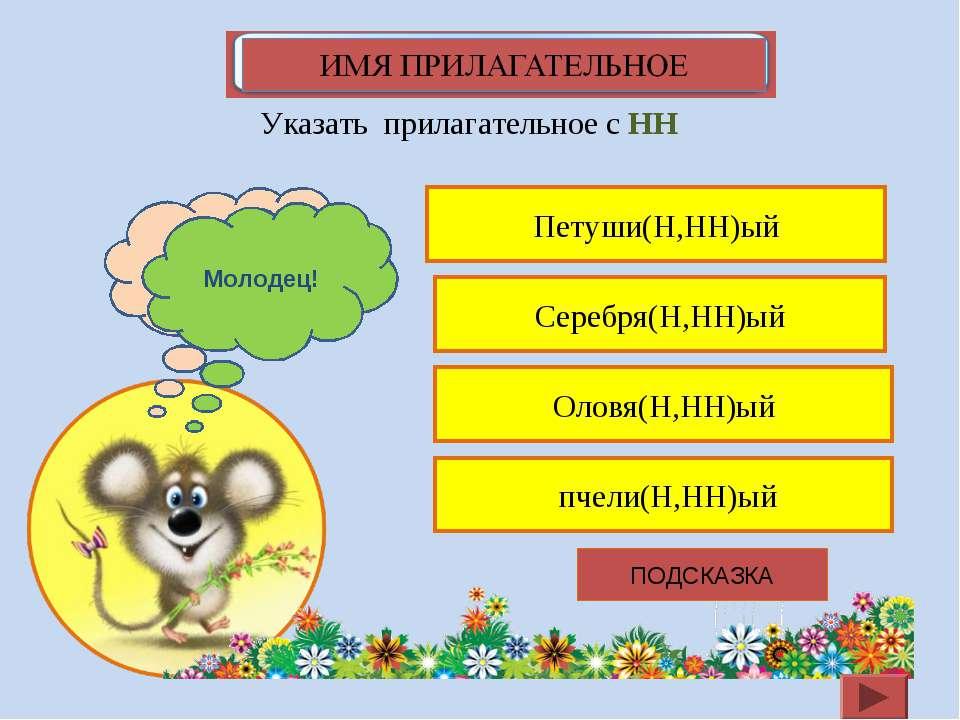 Петуши(Н,НН)ый Указать прилагательное с НН Серебря(Н,НН)ый Оловя(Н,НН)ый пчел...