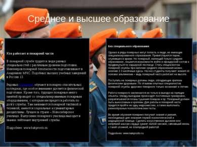 Среднее и высшее образование Кто работает в пожарной части В пожарной службе ...