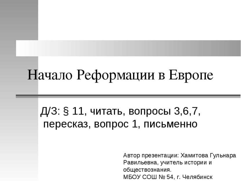 Начало Реформации в Европе Д/З: § 11, читать, вопросы 3,6,7, пересказ, вопрос...