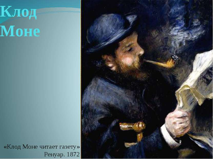 Клод Моне «Клод Моне читает газету» Ренуар. 1872