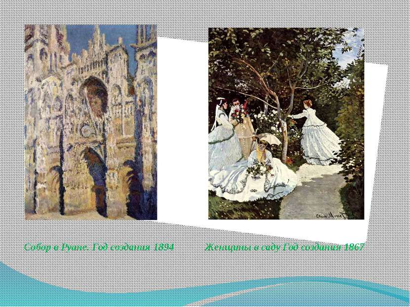 Собор в Руане. Год создания 1894 Женщины в саду Год создания 1867