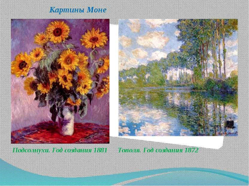 Картины Моне Подсолнухи. Год создания 1881 Тополя. Год создания 1872