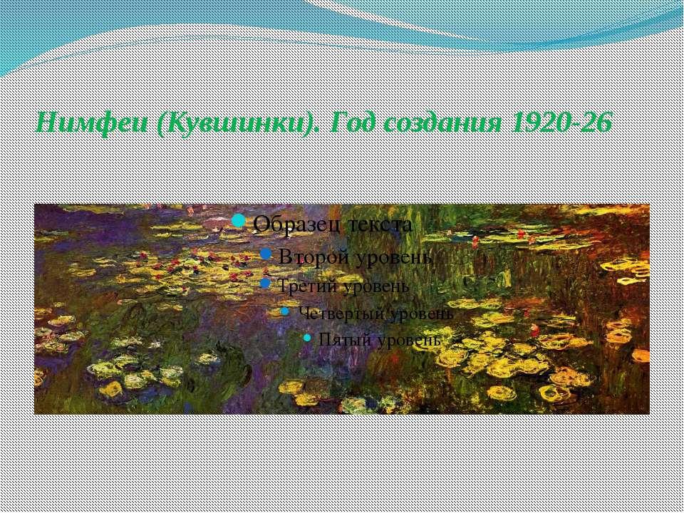 Нимфеи (Кувшинки). Год создания 1920-26