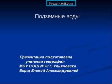 Подземные воды Презентация подготовлена учителем географии МОУ СОШ №73 г. Уль...
