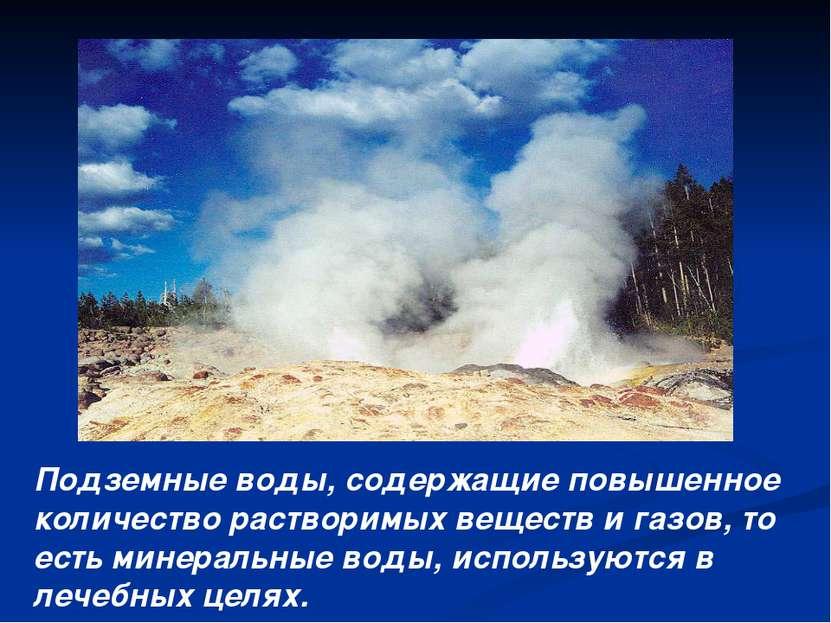 Подземные воды, содержащие повышенное количество растворимых веществ и газов,...