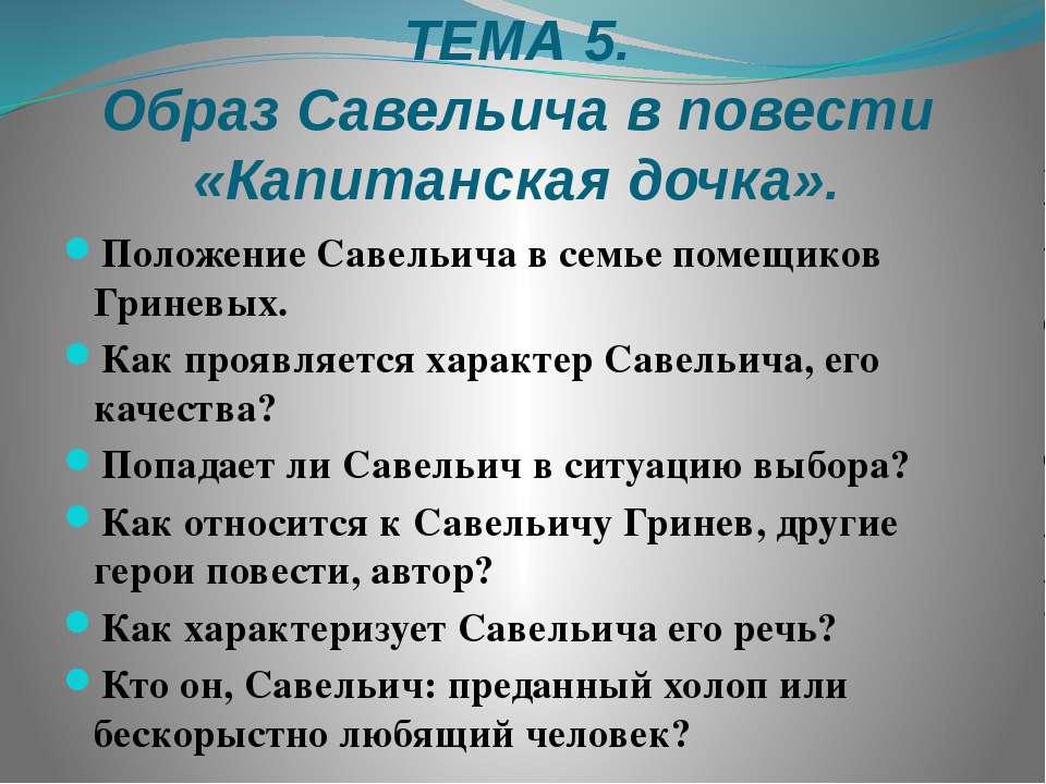 ТЕМА 5. Образ Савельича в повести «Капитанская дочка». Положение Савельича в ...