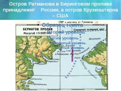 Остров Ратманова в Беринговом проливе принадлежит России, а остров Крузенштер...