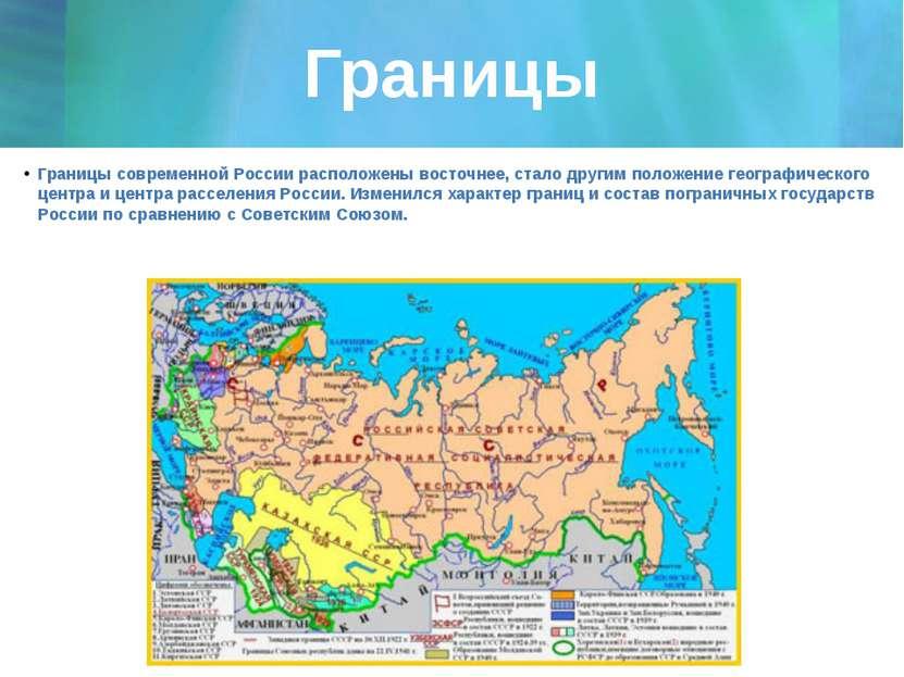 Границы Границы современной России расположены восточнее, стало другим положе...