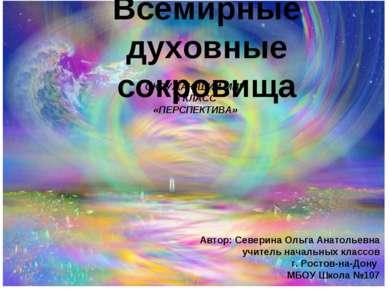 Всемирные духовные сокровища ОКРУЖАЮЩИЙ МИР 3 КЛАСС «ПЕРСПЕКТИВА» Автор: Севе...