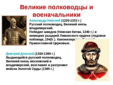 Великие полководцы и военачальники Александр Невский (1220-1253 г.) Русский п...