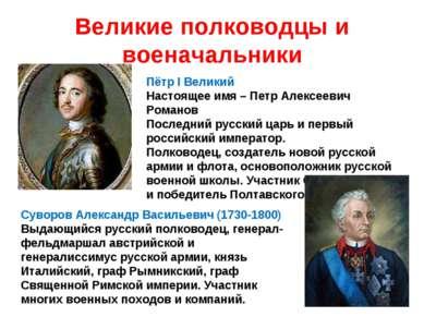 Великие полководцы и военачальники Пётр I Великий Настоящее имя – Петр Алексе...
