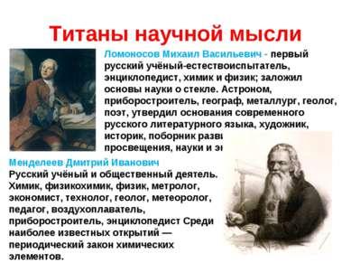 Титаны научной мысли Ломоносов Михаил Васильевич - первый русский учёный-есте...