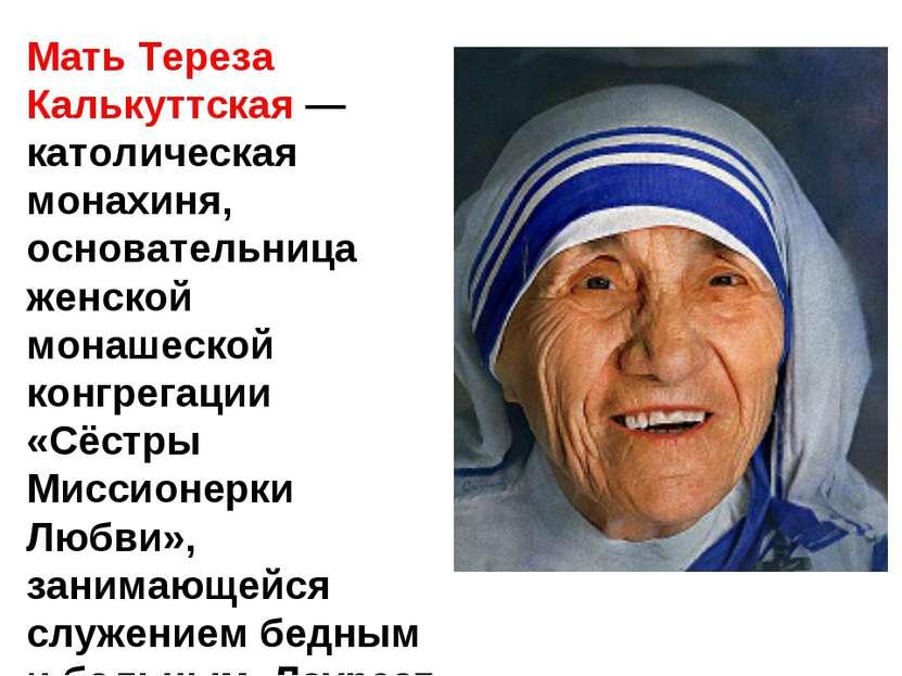 Мать Тереза Калькуттская — католическая монахиня, основательница женской мона...