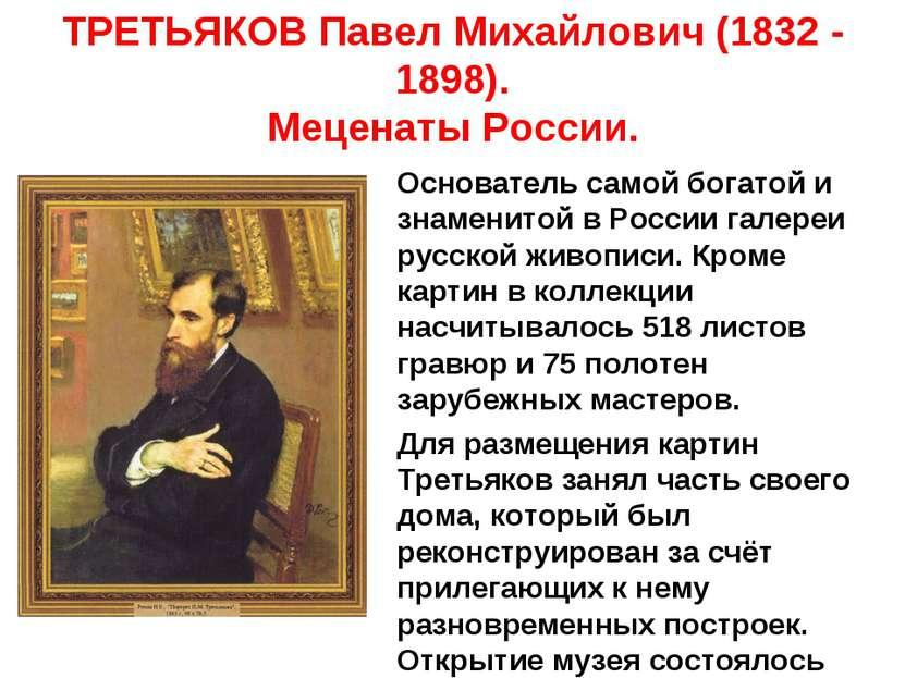 ТРЕТЬЯКОВ Павел Михайлович (1832 - 1898). Меценаты России. Основатель самой б...