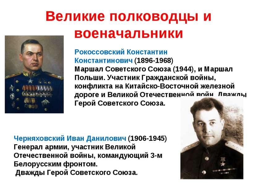 Великие полководцы и военачальники Рокоссовский Константин Константинович(18...