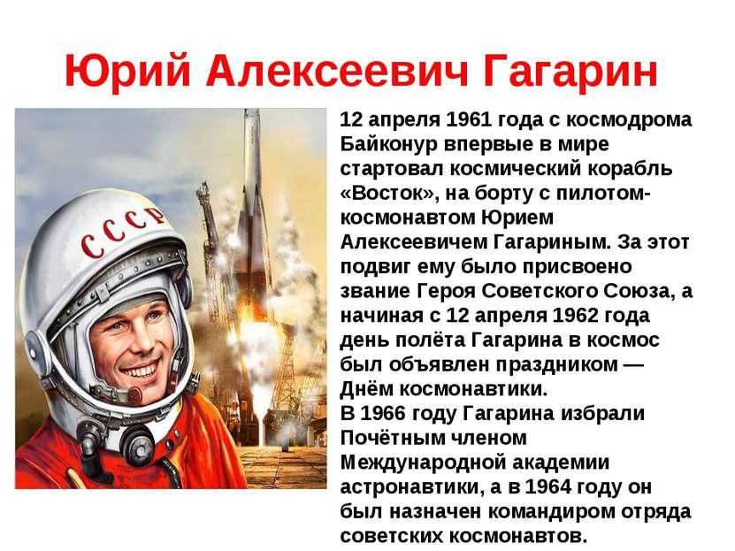 Юрий Алексеевич Гагарин 12 апреля 1961 года с космодрома Байконур впервые в м...