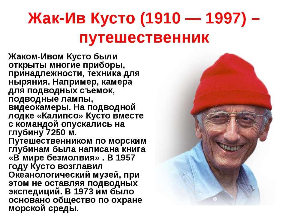 Жак-Ив Кусто (1910 — 1997) – путешественник Жаком-Ивом Кусто были открыты мно...