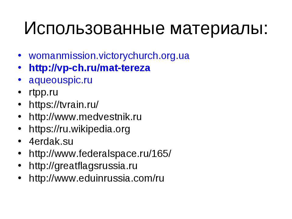 Использованные материалы: womanmission.victorychurch.org.ua http://vp-ch.ru/m...