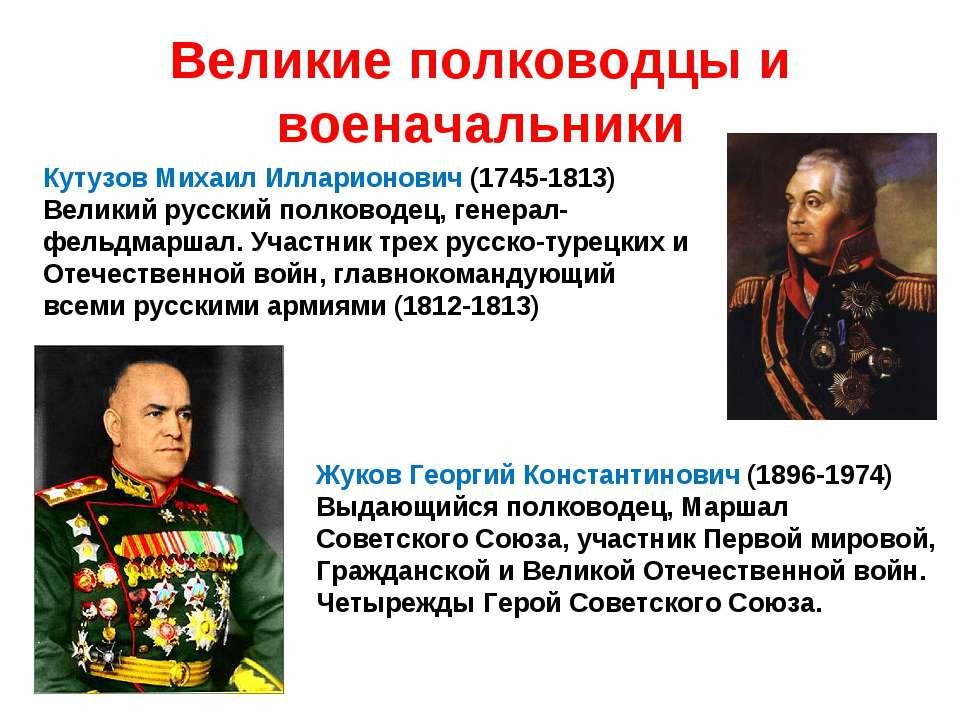 Великие полководцы и военачальники Кутузов Михаил Илларионович(1745-1813) Ве...