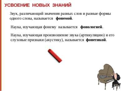 УСВОЕНИЕ НОВЫХ ЗНАНИЙ Фонетика изучает только звуки человеческой речи или зву...