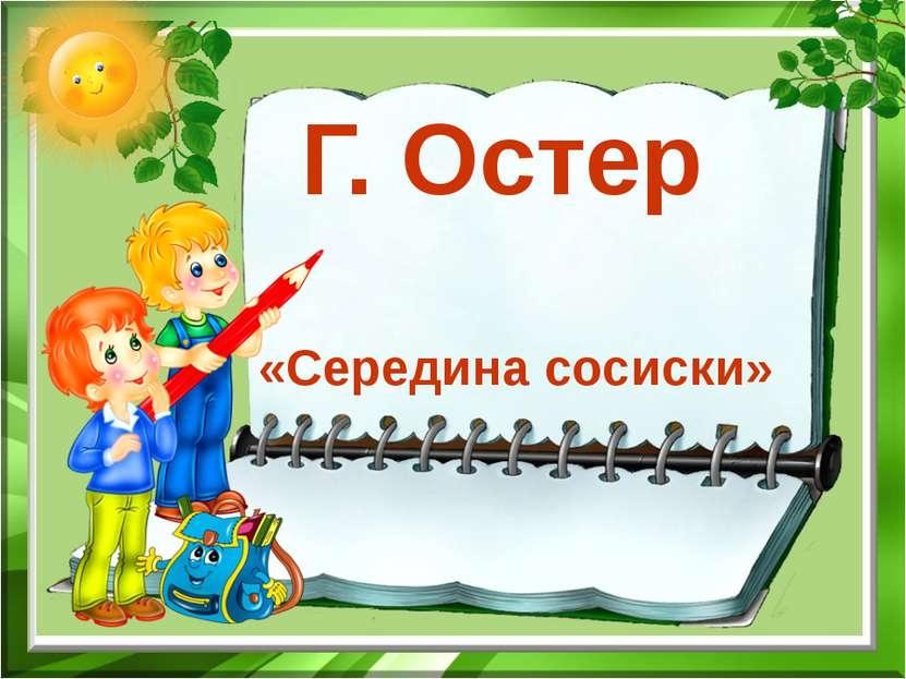 Г. Остер «Середина сосиски»