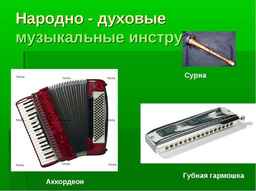 Народно - духовые музыкальные инструменты Губная гармошка Аккордеон Сурна