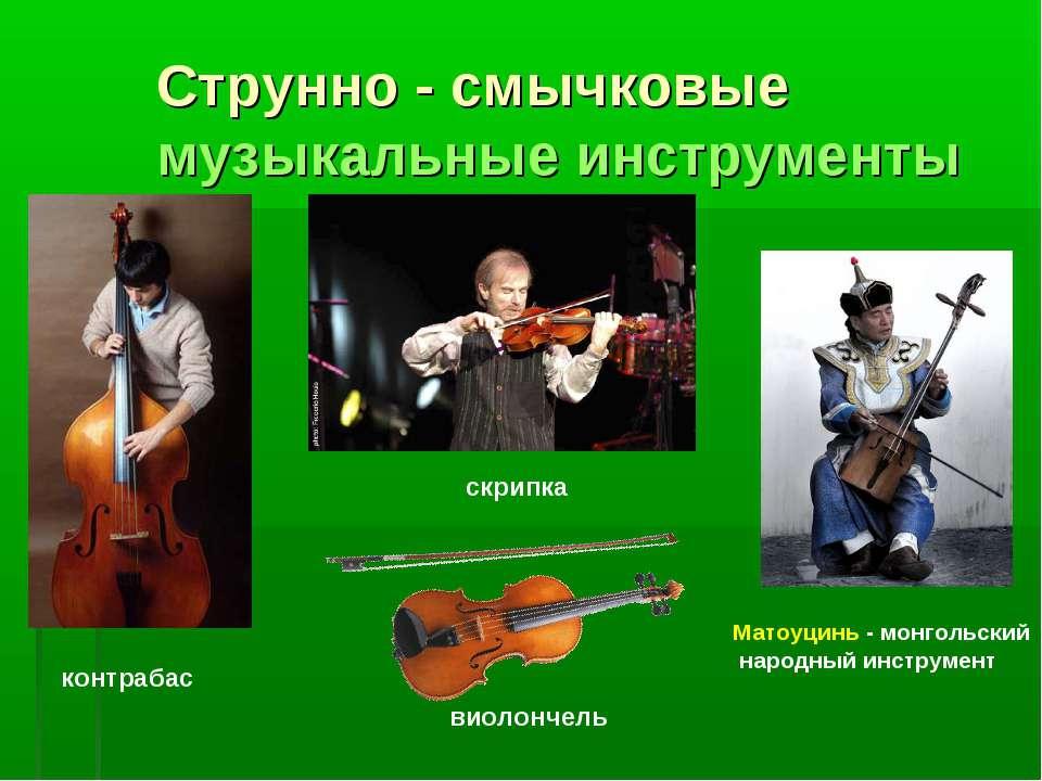 Струнно - смычковые музыкальные инструменты скрипка виолончель Матоуцинь - мо...