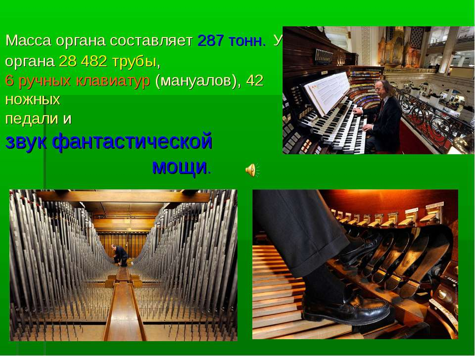 Масса органа составляет 287 тонн. У органа 28 482 трубы, 6 ручных клавиатур (...