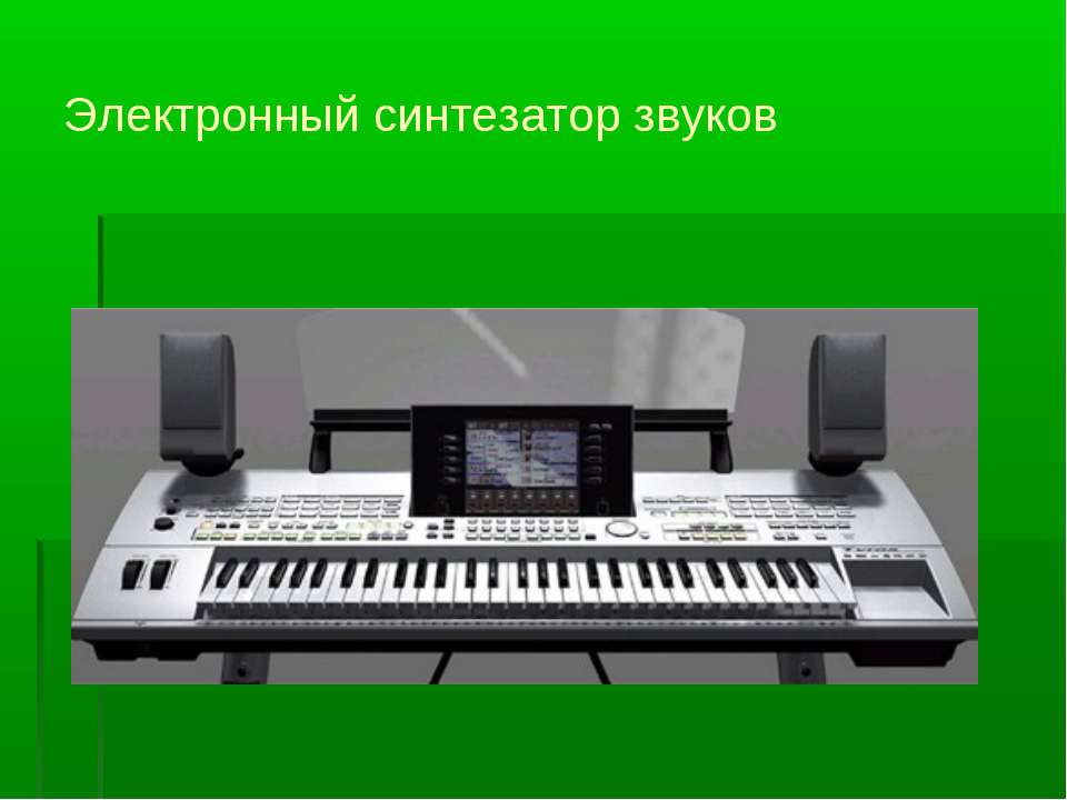 Электронный синтезатор звуков
