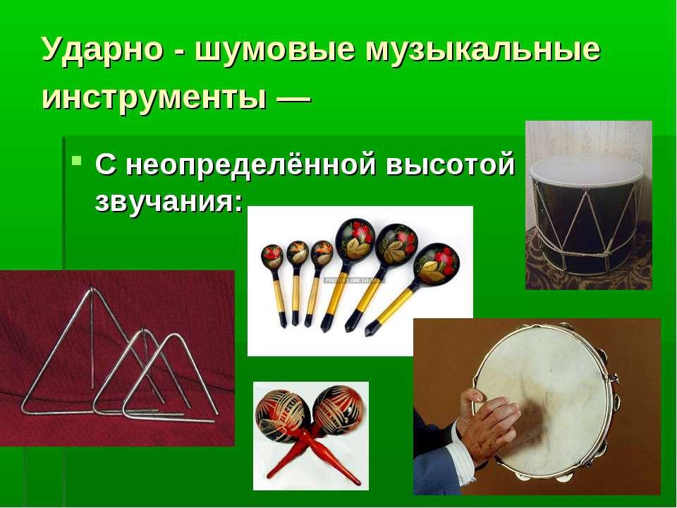 Ударно - шумовые музыкальные инструменты — С неопределённой высотой звучания: