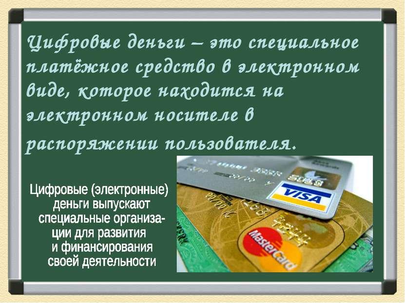 Цифровые деньги – это специальное платёжное средство в электронном виде, кото...
