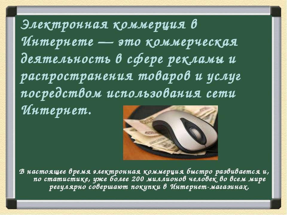 Электронная коммерция в Интернете — это коммерческая деятельность в сфере рек...