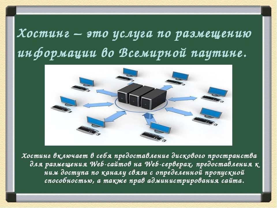 Хостинг – это услуга по размещению информации во Всемирной паутине. Хостинг в...