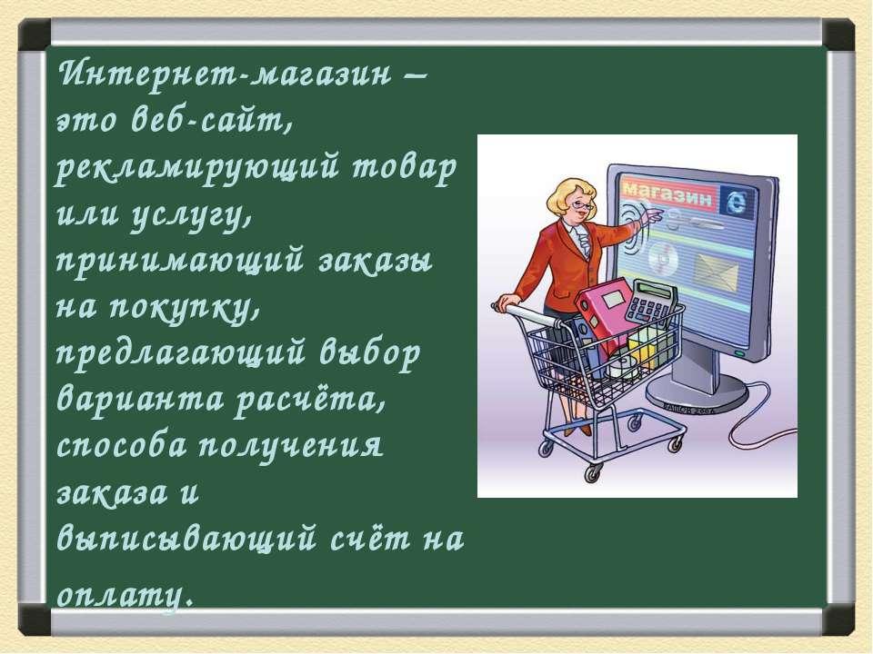 Интернет-магазин – это веб-сайт, рекламирующий товар или услугу, принимающий ...