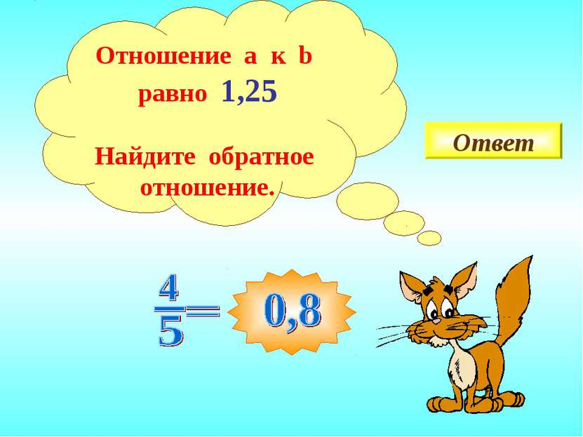 Ответ Отношение a к b равно 1,25 Найдите обратное отношение.