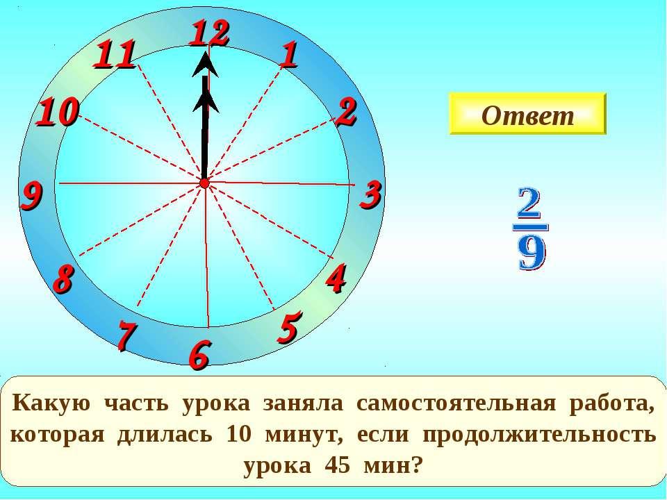 1 2 3 9 6 12 11 10 8 7 4 5 Какую часть урока заняла самостоятельная работа, к...