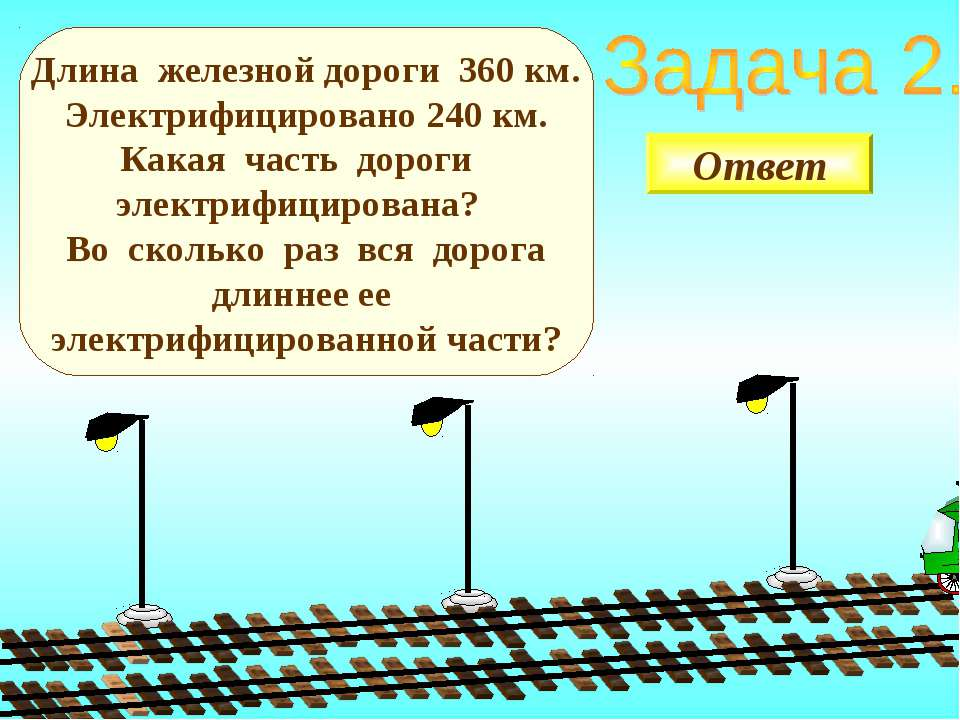 Длина железной дороги 360 км. Электрифицировано 240 км. Какая часть дороги эл...