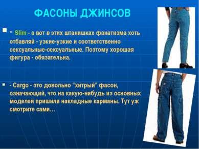 ФАСОНЫ ДЖИНСОВ - Slim - а вот в этих штанишках фанатизма хоть отбавляй - узки...