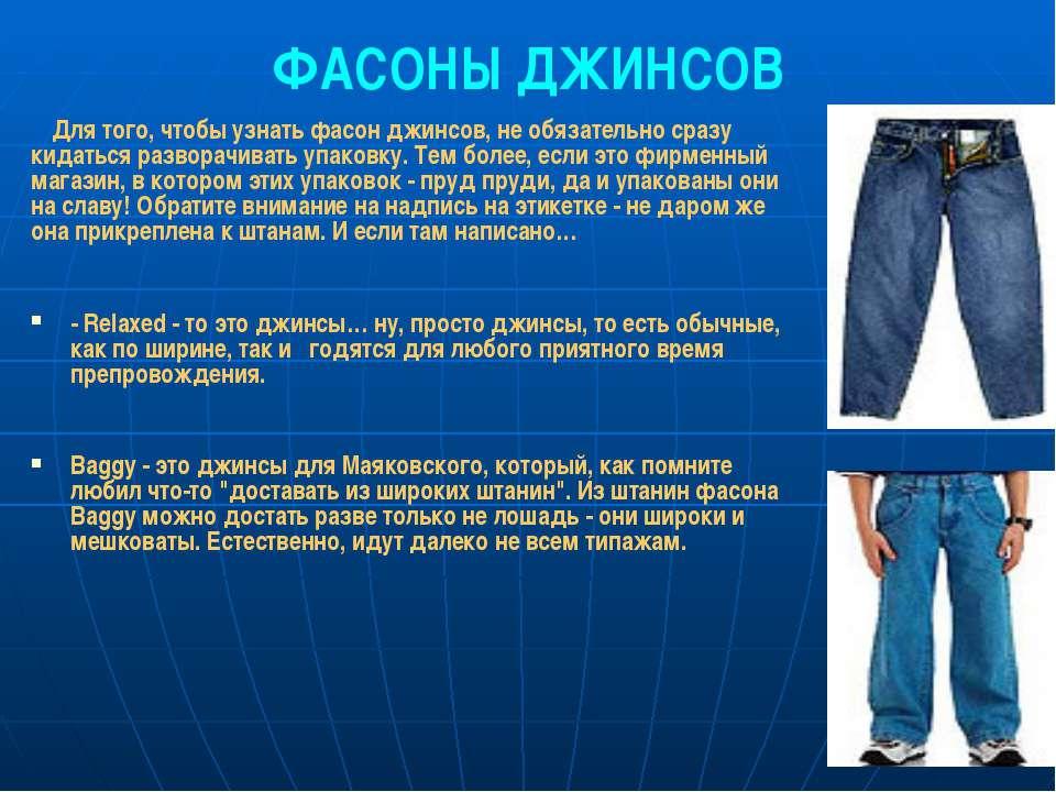 ФАСОНЫ ДЖИНСОВ Для того, чтобы узнать фасон джинсов, не обязательно сразу кид...