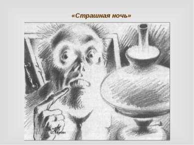 «Страшная ночь» С.Тюнин