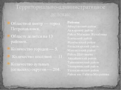 Областной центр — город Петропавловск. Область делится на 13 районов. Количес...