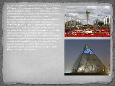 Астана – столица Республики Казахстан. С 10 декабря 1997 года город назывался...