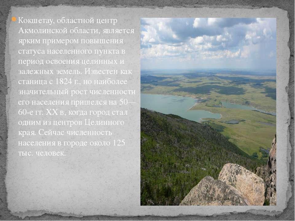 Кокшетау, областной центр Акмолинской области, является ярким примером повыше...