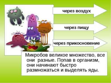 Микробов великое множество, все они разные. Попав в организм, они начинают бы...