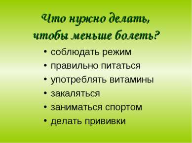 Что нужно делать, чтобы меньше болеть? соблюдать режим правильно питаться упо...
